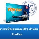 FunFan FunFan